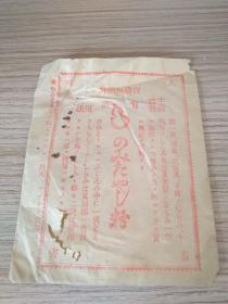 民国日本《取出跳蚤虱子的药粉》一袋