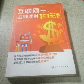 互联网+:金融理财新玩法 (一版一印)