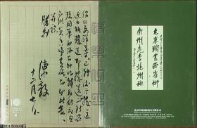 北京匡时十周年春季拍卖会-百年遗墨·二十世纪名家书法专场