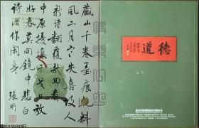 北京匡时十周年春季拍卖会 -海俏楼藏名人墨迹专场☆