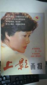 上影画报1987-5