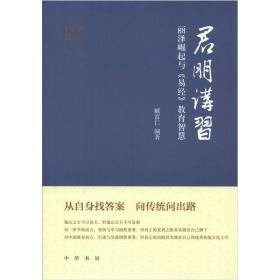 9787101089240君朋讲习:丽泽崛起与《易经》教育智慧