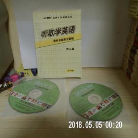 听歌学英语 港台金曲英文翻唱 (男人篇)一本歌集加三张CD