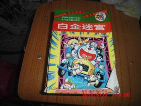 新编机器猫小叮当  (共8册合售  详见图片)