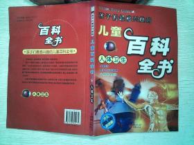 中国儿童百科全书:少儿彩图版.人体卫生
