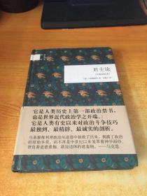 国民阅读经典:君主论(中英双语本)