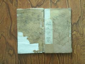 《临文便览》存两册