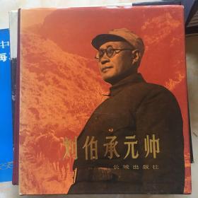 刘伯承元帅(签名本)