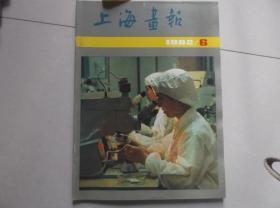 上海画报1982-6