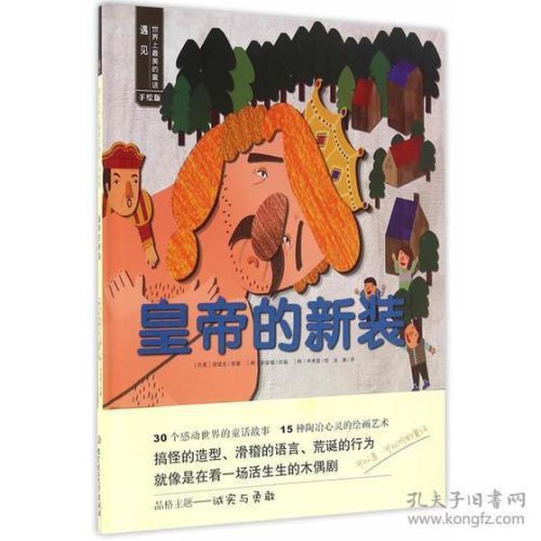 遇见世界上最美的童话·手绘版——皇帝的新装