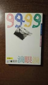 9999滴眼泪(绝对低价,绝对好书,私藏品还好,自然旧)