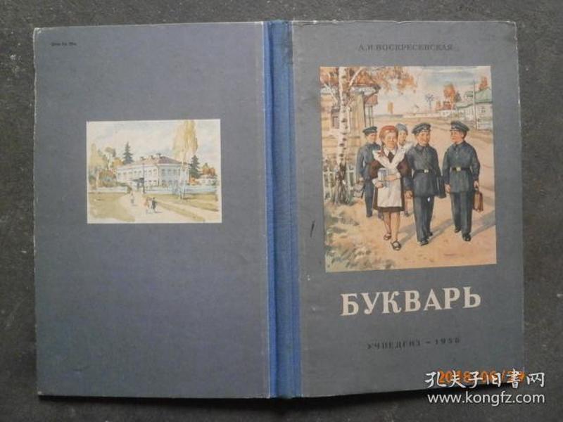 БУКВАРЬ(1956年原版俄语课本、彩色插图、16开精装)
