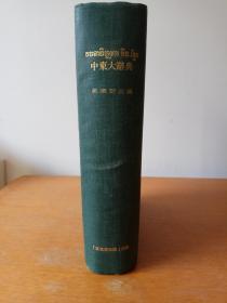 中柬大辞典