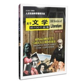 人文社会科学通识文丛//关于文学的100个故事