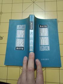 私藏9品如图《书前书后》--- 【钟叔河老先生签赠本】