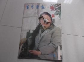 吉林画报1983-4