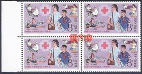 J102 红十字会成立80周年带左边4方联,赤脚医生在农村就医,药箱、红领巾、人工呼吸等专题原胶全新上品邮票4枚套,齿孔无折