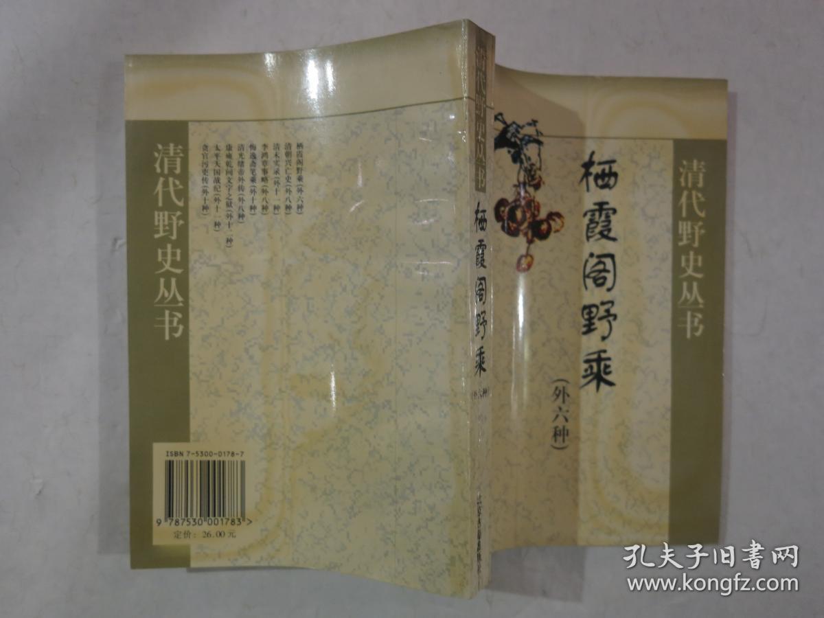 栖霞阁野乘(外六种 清代野史丛书)