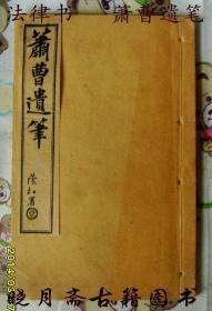 古籍善本线装古书:法律书《萧曹遗笔》又名《洗冤便览》,精装好品!
