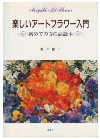 饭田伦子 快乐造花入门副读本 约16开  90页  彩色印刷  品好现货