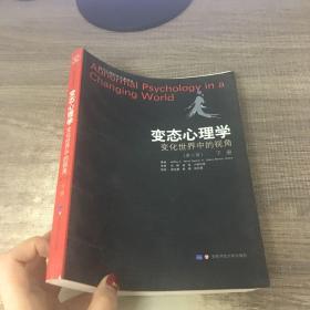 变态心理学:变化世界中的视角  下册