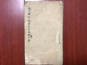 张天师祛病书法计准得病日期-手抄本