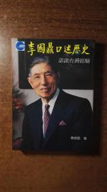 李国鼎口述历史:话说台湾经验(绝对低价,绝对好书,私藏品还好,自然旧)
