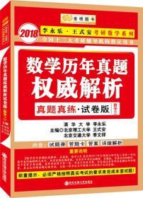 金榜图书·2018李永乐 ·王式安考研数学系列:数学历年真题权威解析 试卷版·数学三