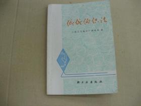 绒线编织法   (修订本)