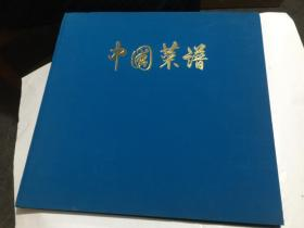中国菜谱(6开图册,精装 .)(中日英对照)