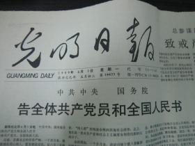 老报纸 《光明日报》1989年6月5日  共四版