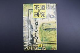 《茶道的研究》1989年5月号总402号 日本茶道杂志 全书几十张图片 介绍日本茶道茶器茶摆放流程和茶相关文化文学日文原版(每期具体内容详见目录图片)茶道仅仅是物质享受 而且通过茶会学习茶礼 陶冶性情
