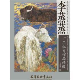 李蒸蒸十二生肖作品精选  中国近现代名家精品丛书