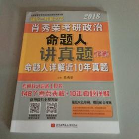 肖秀荣2018考研政治命题人讲真题(下册)