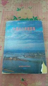 中国水力资源图集