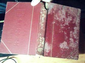 中国文化史丛书 第一辑——中国考古学史(民国26年) 书脊上口破 如图 高于八品         1E
