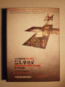 北京电影学院第十界动画学院学院奖优秀作品集  (书1册光盘3张)