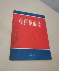 1957年初版仅印1950册16开-【-朝鲜歌曲集】正谱版