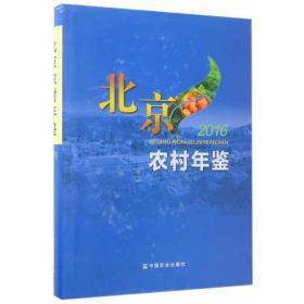 北京农村年鉴2016