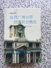近代广州口岸经济社会概况:粤海关报告汇集