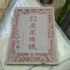 言文对照   东莱博义(上)