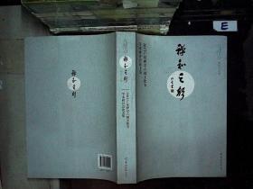 禅和之声(2013广东禅宗六祖文化节学术研讨会论文集)