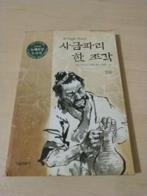 韩文书一本c20-13