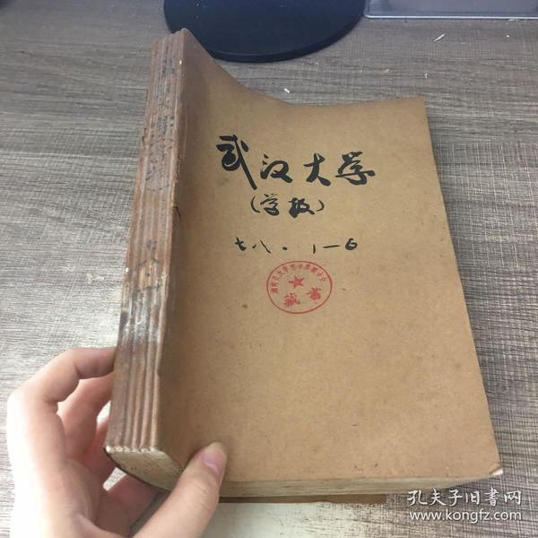 武汉大学学报1978年第1-6期