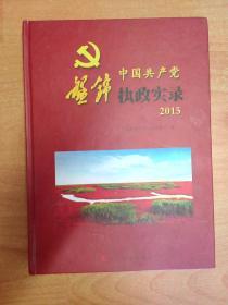 中国共产党盘锦执政实录 2015