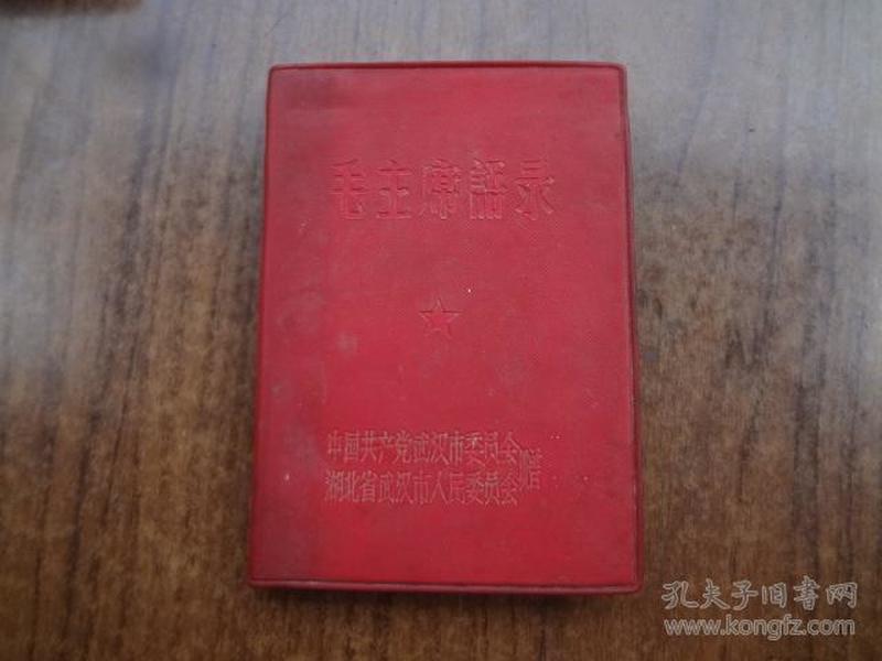 红宝书:毛主席语录     85品自然旧   一幅毛像林提完整不缺页   67年杭州版
