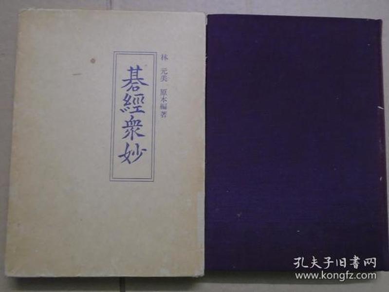 【日本原版围棋书】棋经众妙(林元美著,精装本带外书函)