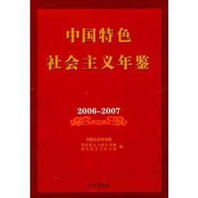 中国特色社会主义年鉴(2006--2007)