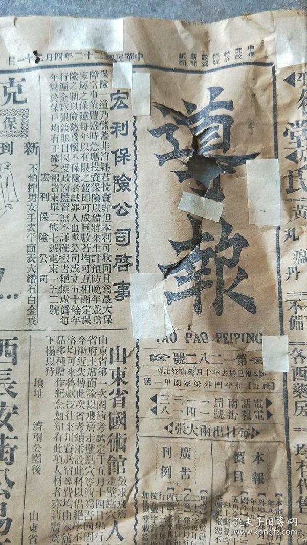 1933年报纸《导报》军事时事日军侵华广告等内容