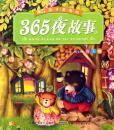 (正版jy): 小树苗成长悦读(彩图注音版):孩子爱看的365夜故事--春